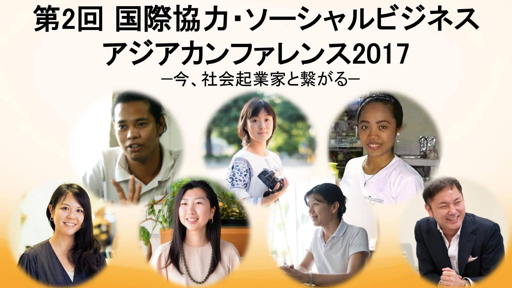 アジアカンファレンス